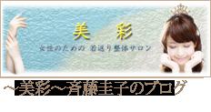 ~美彩~斉藤圭子のブログ