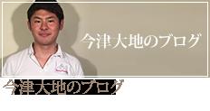 今津大地のブログ